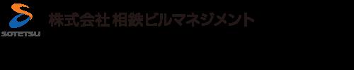 相鉄のオフィス|株式会社 相鉄ビルマネジメント